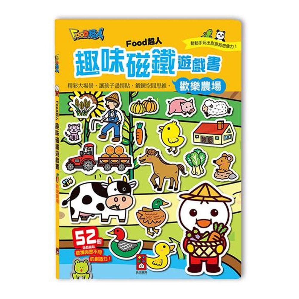 風車圖書 - FOOD超人趣味磁鐵遊戲書-歡樂農場-團購專案