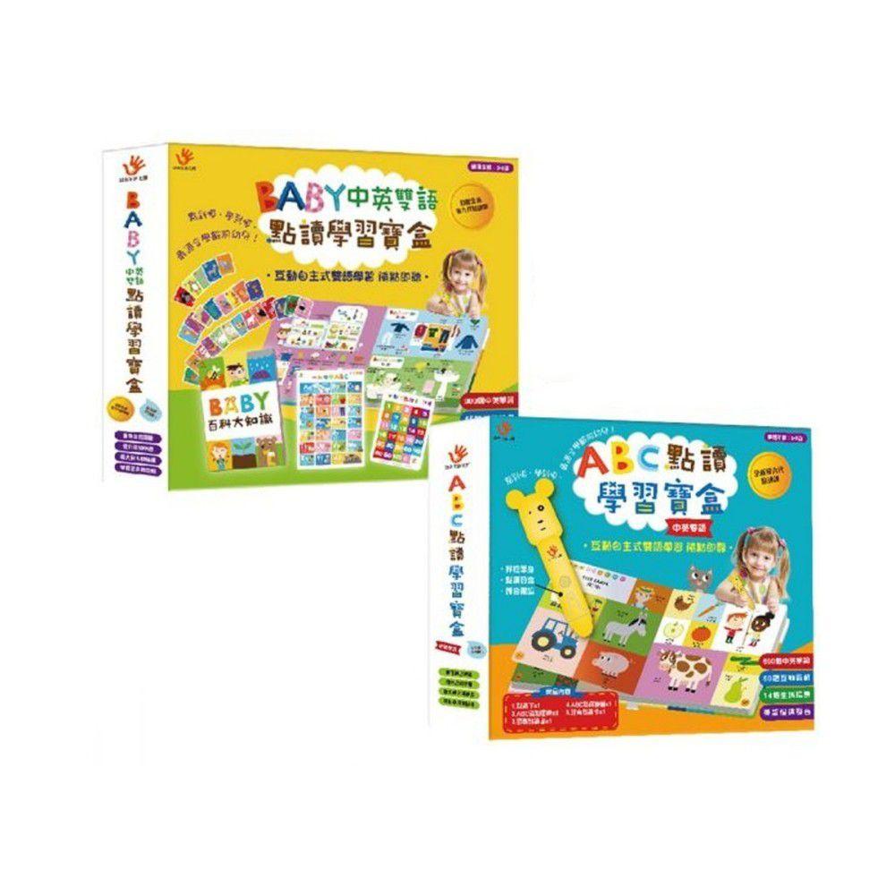 双美生活文創 - 【10件組大全套】ABC點讀學習寶盒(附點讀筆)+BABY中英雙語點讀學習寶盒