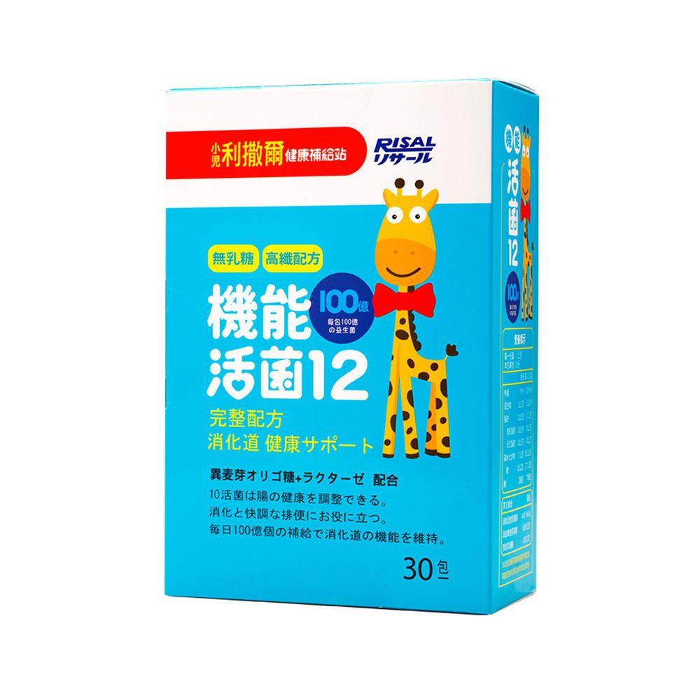 小兒利撒爾 - 機能活菌12-30包/盒