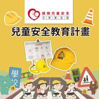 【滿額禮】小黃帽(小孩款)*1 + 小黃帽零錢包*1+穿越道路學習卡一張 X 1