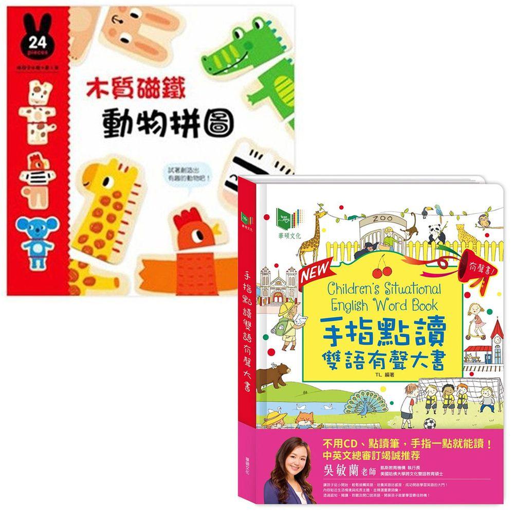 華碩文化 - 手指點讀雙語有聲大書New改版+木質磁鐵動物拼圖