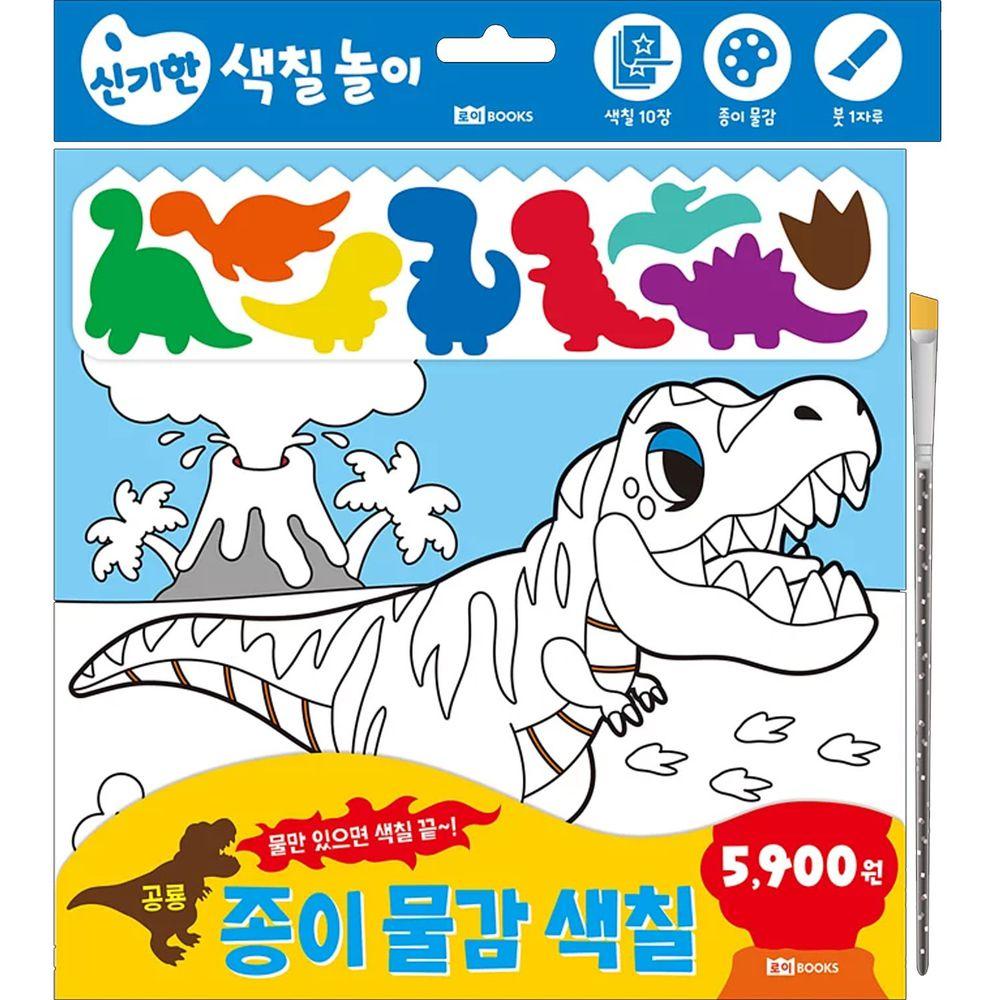 韓國 ROI BOOKS - 紙水彩畫冊-恐龍款