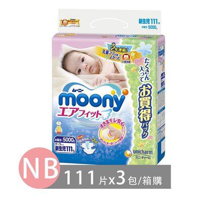 Moony - 日本境內moony增量版尿布-黏貼型 (NB [5kg以下])-111片x3包/箱(日本原廠公司貨 平行輸入)