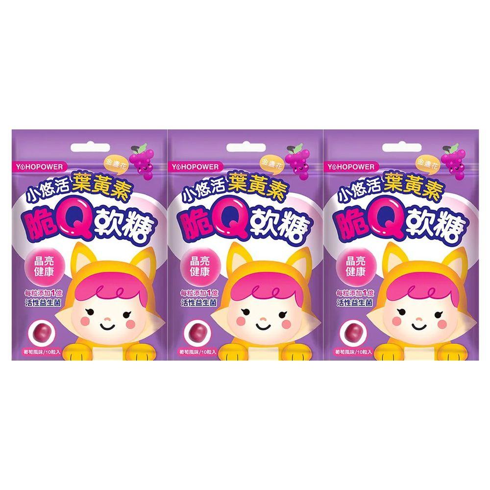 悠活原力 - 小悠活葉黃素脆Q軟糖3入-10粒/包