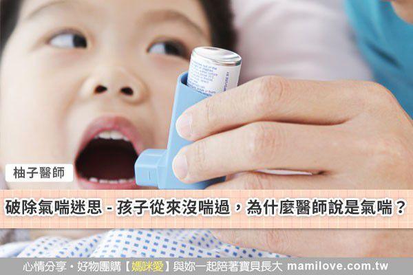 破除氣喘迷思-我的孩子從來沒喘過,為什麼醫師說是氣喘?