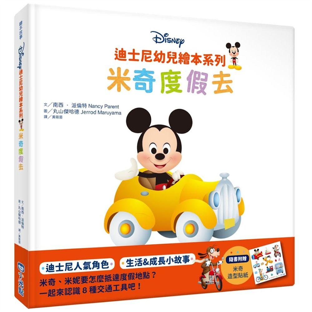 迪士尼幼兒繪本系列:米奇度假去