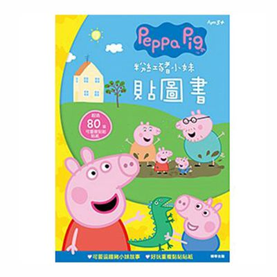 粉紅豬小妹 貼圖書