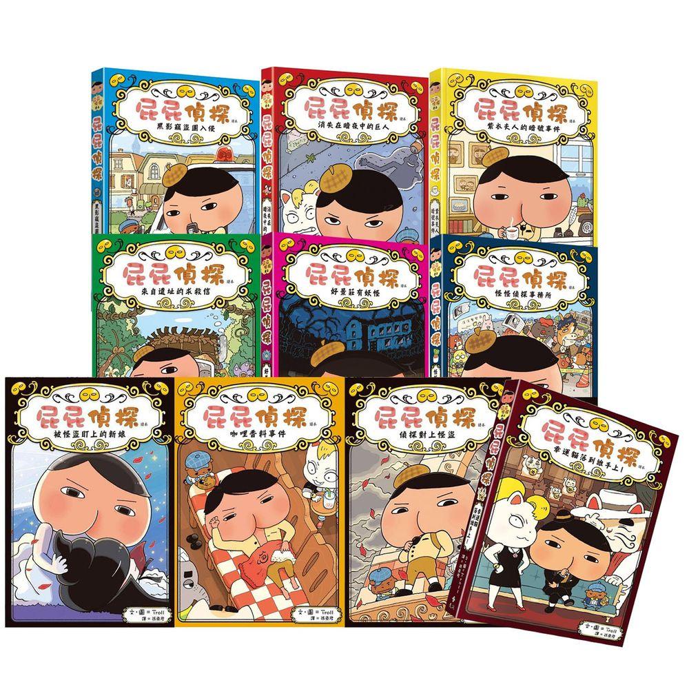 遠流出版 - 【合購組】屁屁偵探讀本-10本全收集