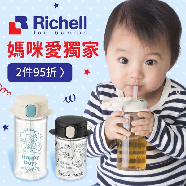 媽咪愛獨家【日本 Richell 利其爾】大童小童都愛用黑白水杯