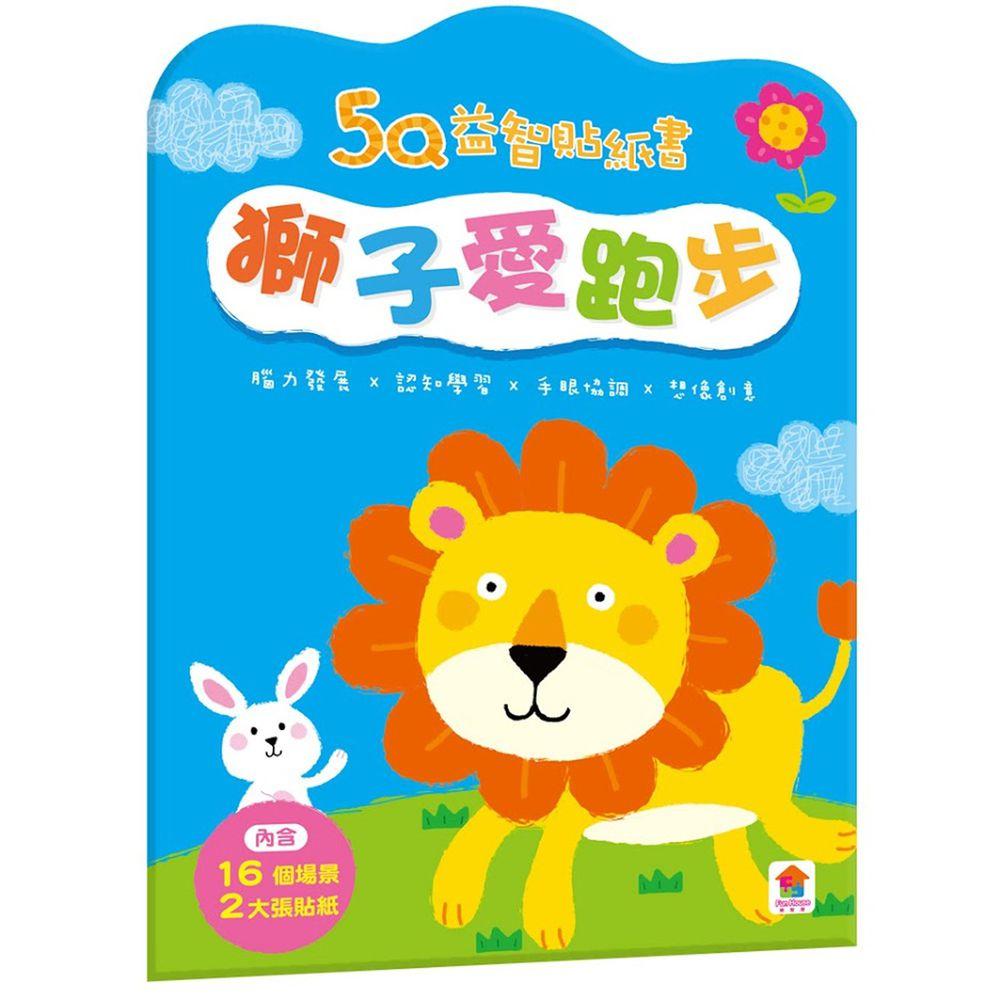 双美生活文創 - 5Q益智貼紙書:獅子愛跑步