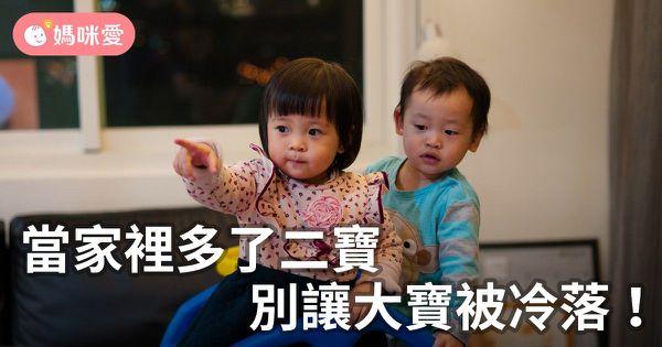 當家裡多了二寶,別讓大寶被冷落!