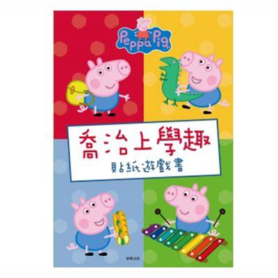 粉紅豬小妹 喬治上學趣  貼紙遊戲書