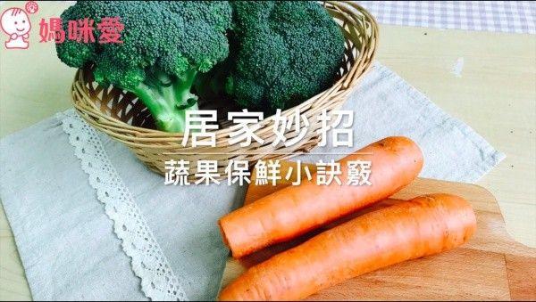【廚房妙招】讓鮮蔬果多放一週的保鮮秘方