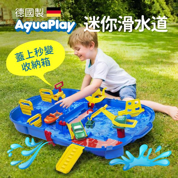 玩到不想出門【德國製 Aquaplay】迷你滑水道