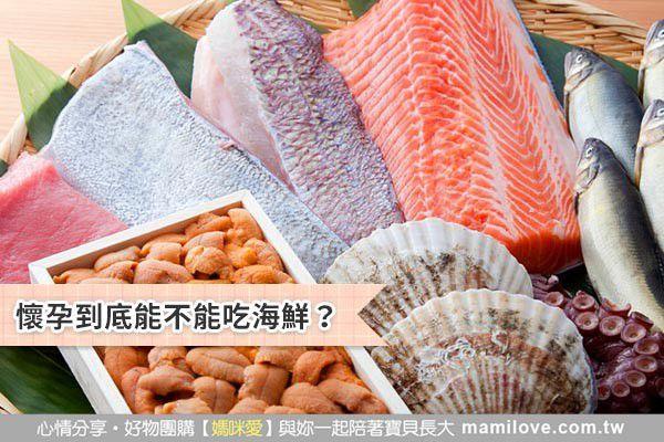 懷孕到底能不能吃海鮮?