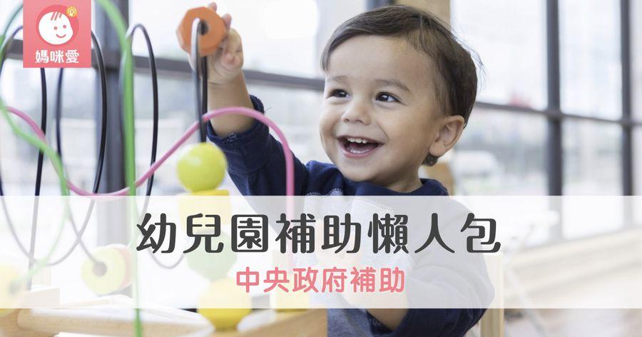 2020最新!幼兒園補助懶人包|中央政府