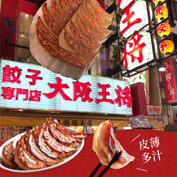 煎餃界霸主 正宗【大阪王將】元祖燒餃子 年銷6億顆