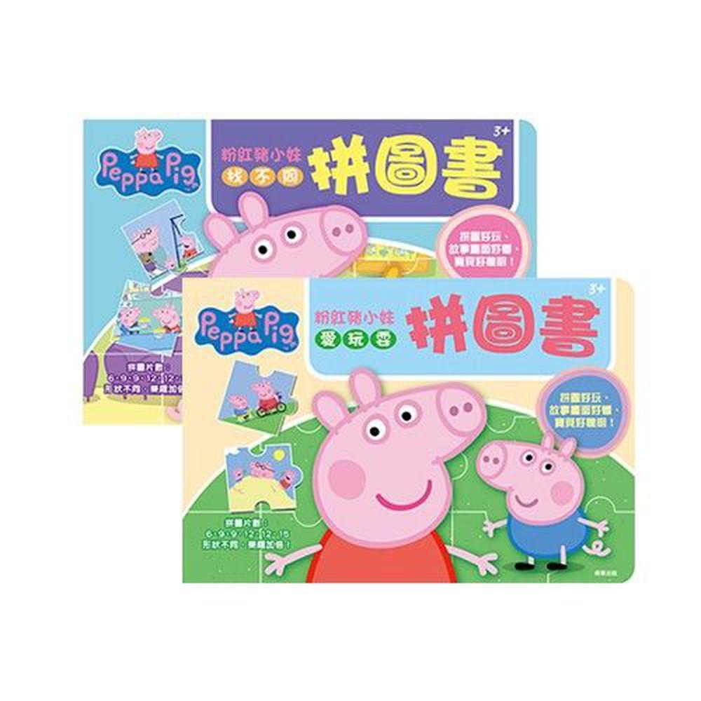 京甫 - 粉紅豬小妹-拼圖書兩入組-愛玩耍+找不同