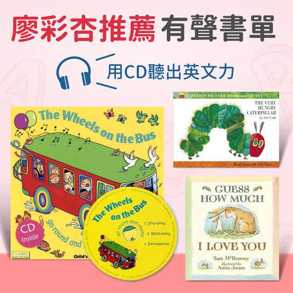 廖彩杏有聲書單,透過CD耳濡目染學英文