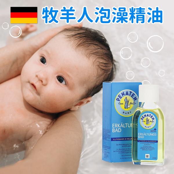 德國百年品牌 牧羊人精油 媽媽圈的泡澡神器