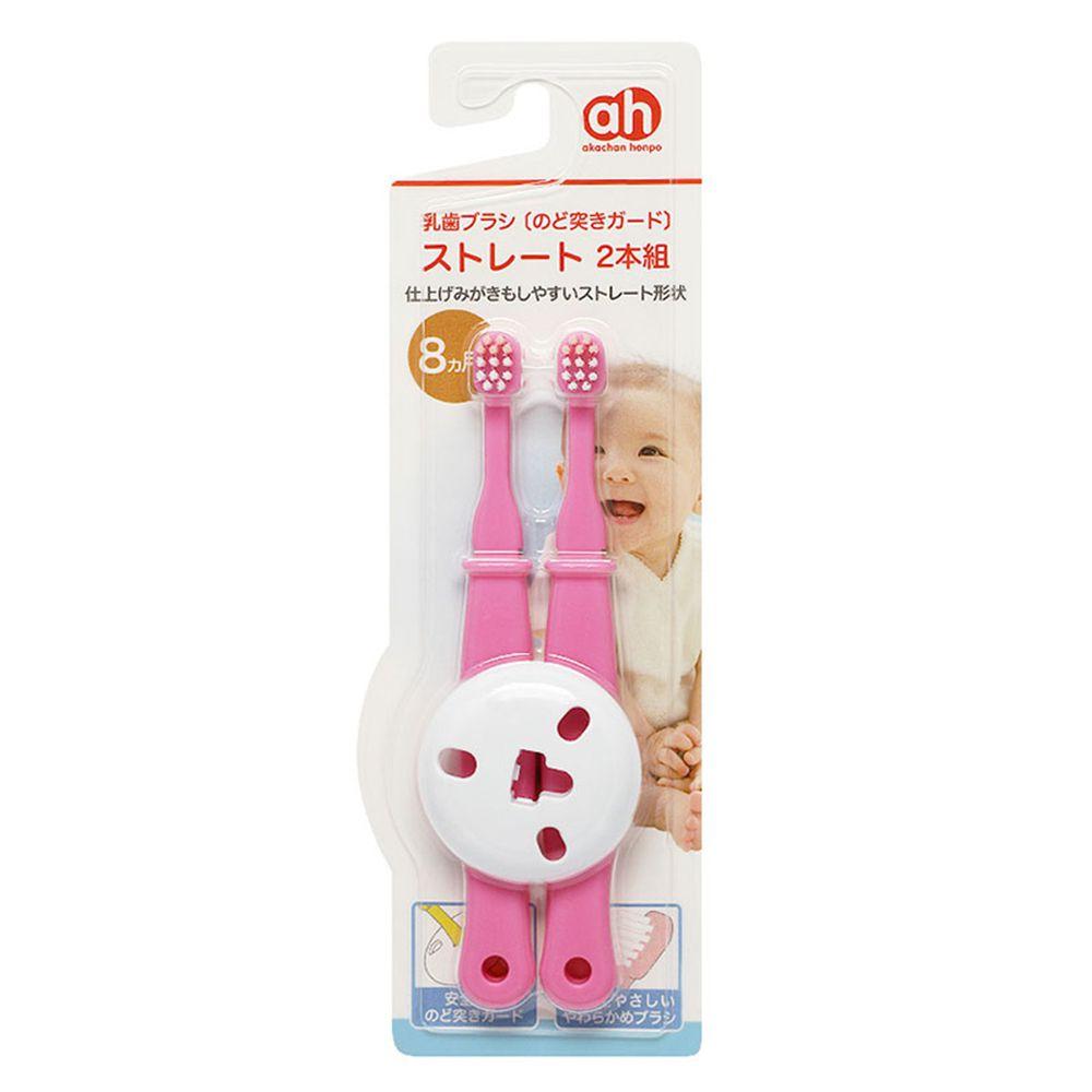 akachan honpo - 乳齒用防吞牙刷(直式)2支組-粉紅色