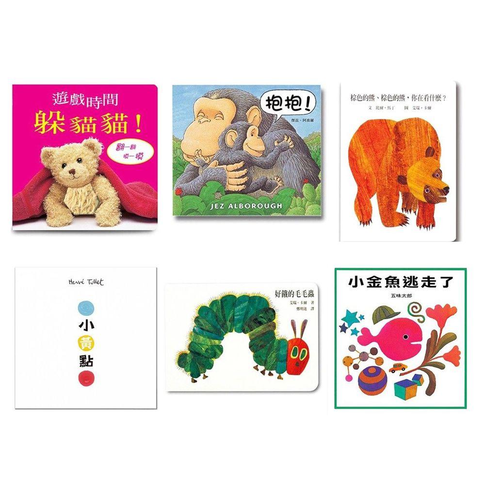 上誼文化 - Bookstart人氣推薦Top小套書-好餓的毛毛蟲+抱抱+小金魚逃走了+小黃點+棕色的熊+遊戲時間躲貓貓