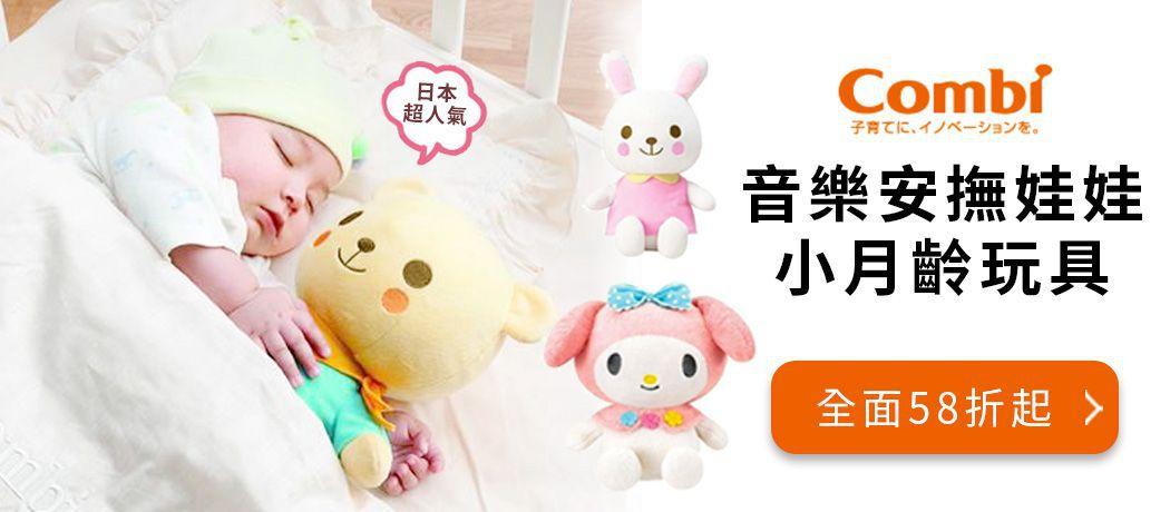 【日本 Combi 】音樂安撫娃娃 ✖ 小月齡玩具系列