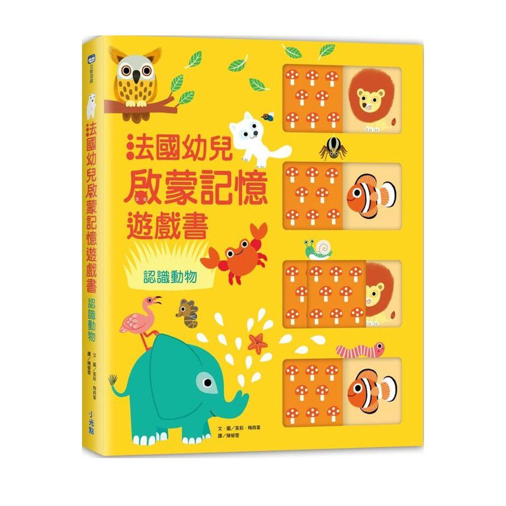 法國幼兒啟蒙記憶遊戲書-認識動物