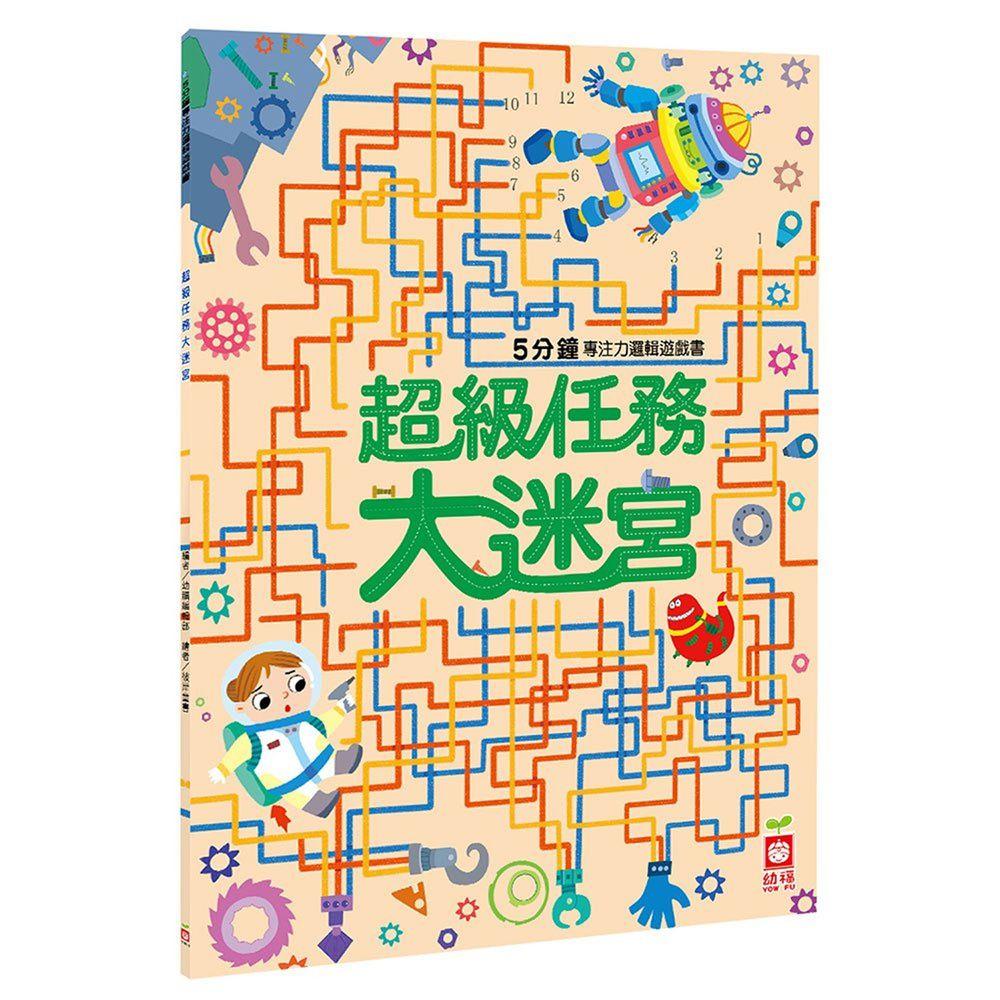 5分鐘專注力邏輯遊戲書-超級任務大迷宮