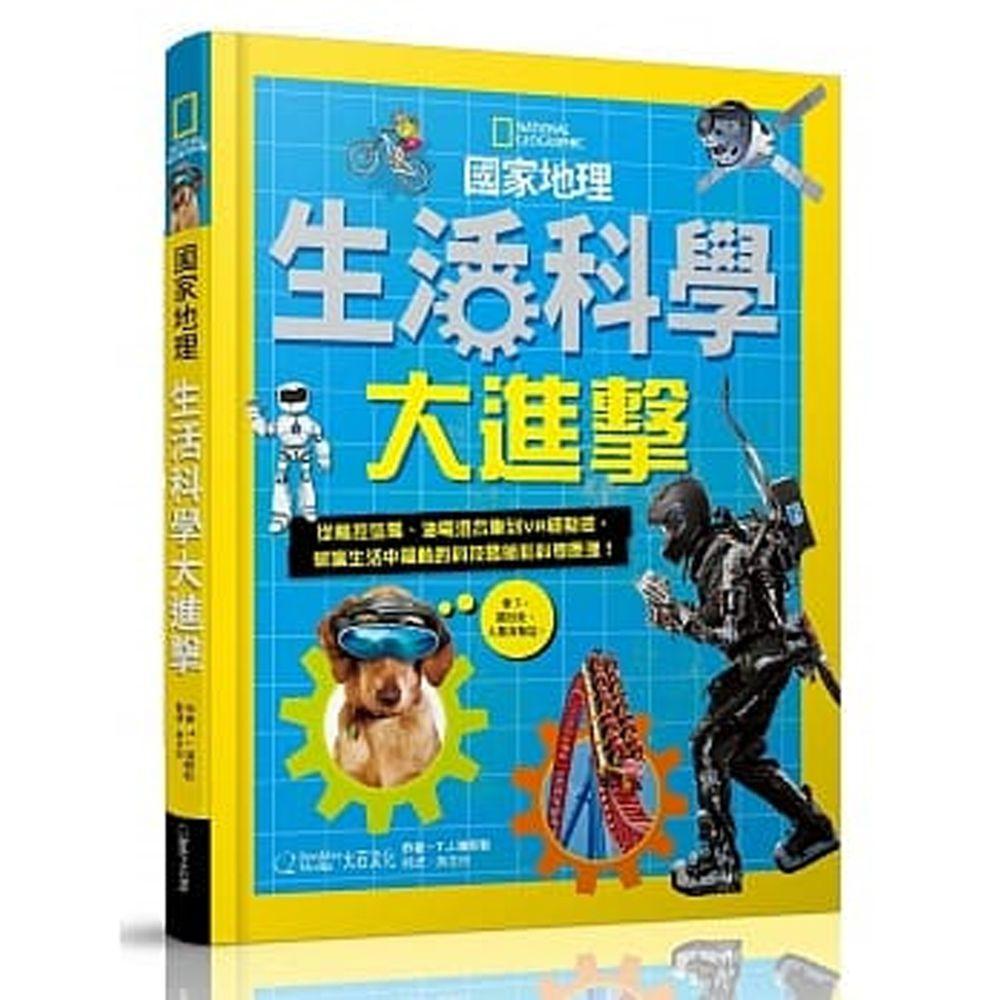 國家地理生活科學大進擊 (精裝 /208頁 /全彩印刷)
