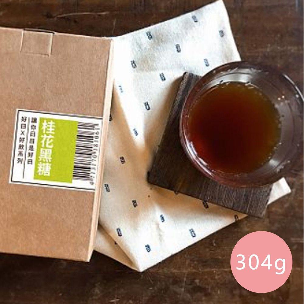 好日好食 - 好飲系列 手工桂花黑糖-單盒-304g