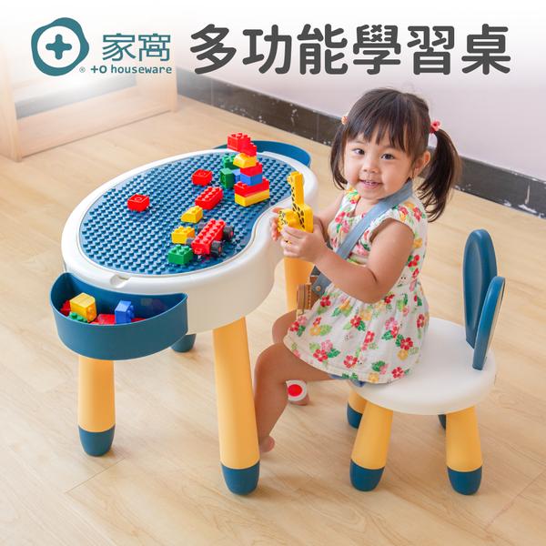 家窩 多功能學習桌/兒童收納櫃 ★ 從小開始學習生活自理!