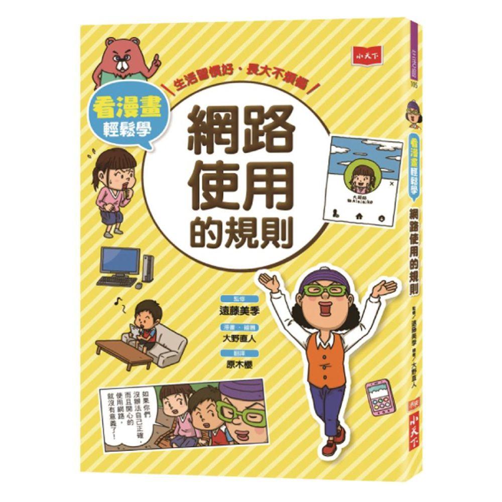 看漫畫輕鬆學★-網路使用的方法
