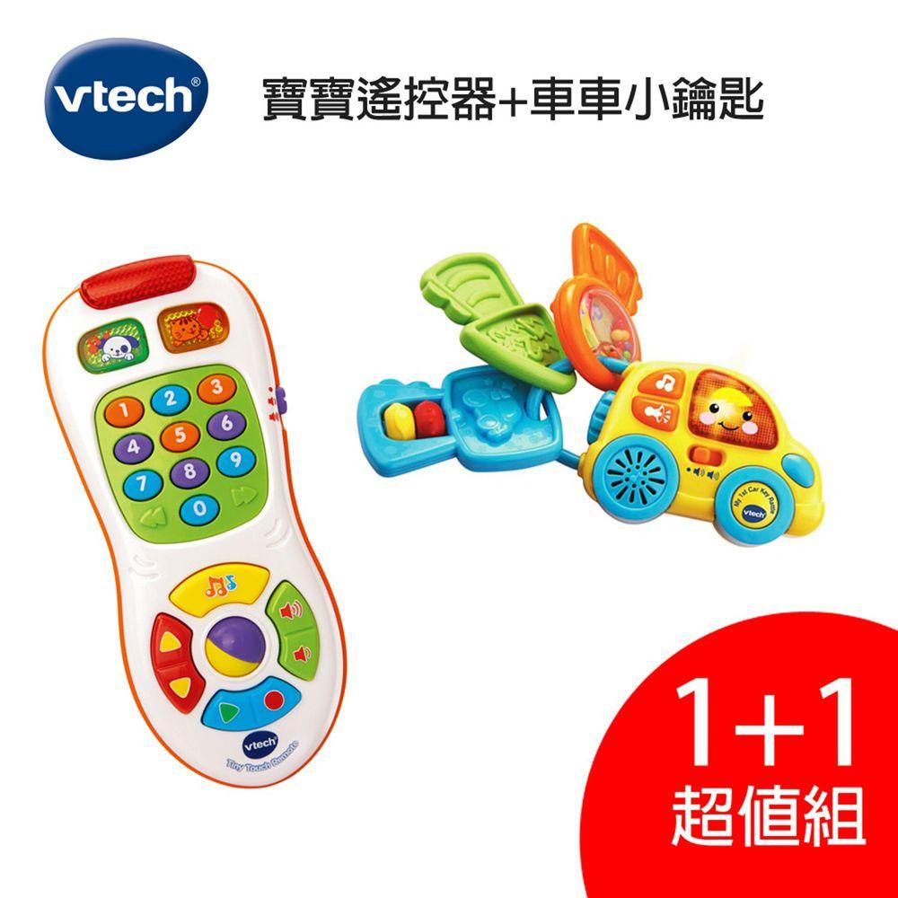 Vtech - 【超值1+1組】寶寶遙控器+車車小鑰匙
