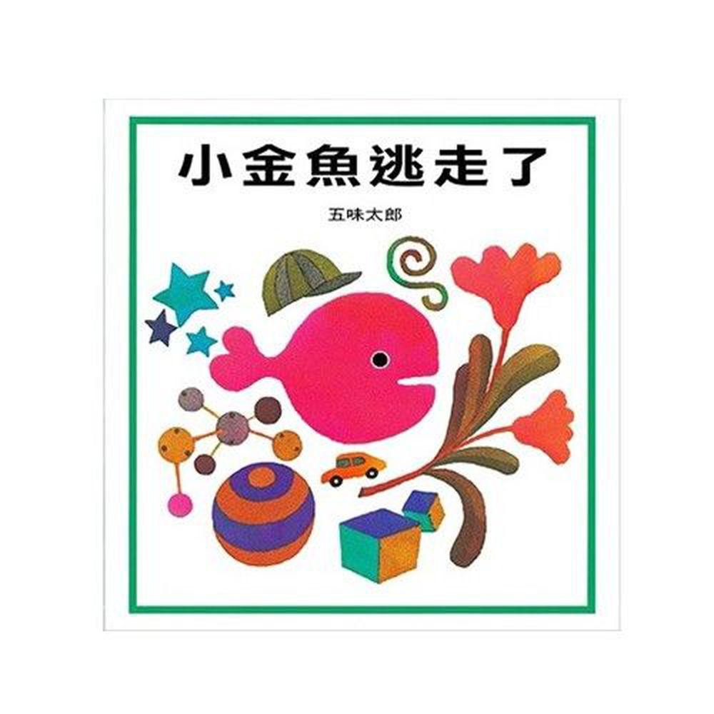 小金魚逃走了-寶寶的第一份書單❤Bookstart閱讀起步走推薦