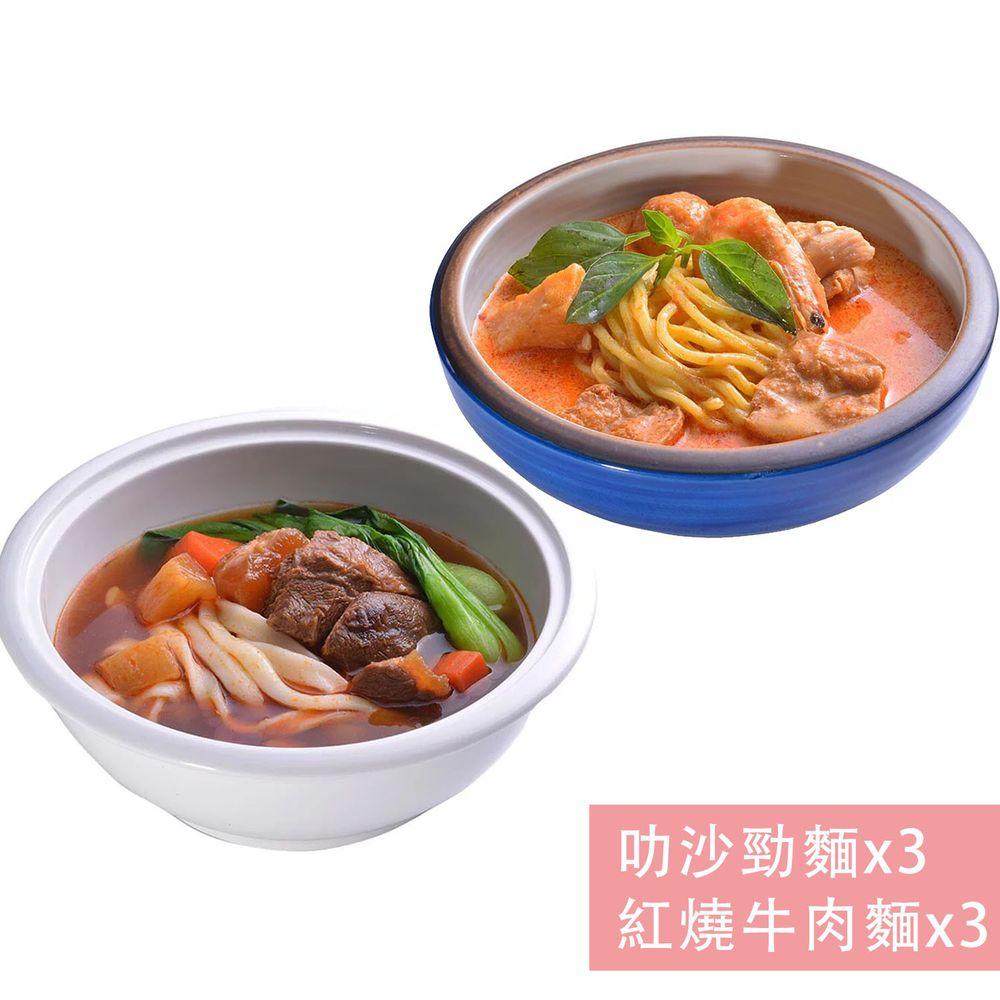 【國宴主廚温國智】 - 冷凍叻沙勁麵x3+紅燒牛肉麵x3-700g/包