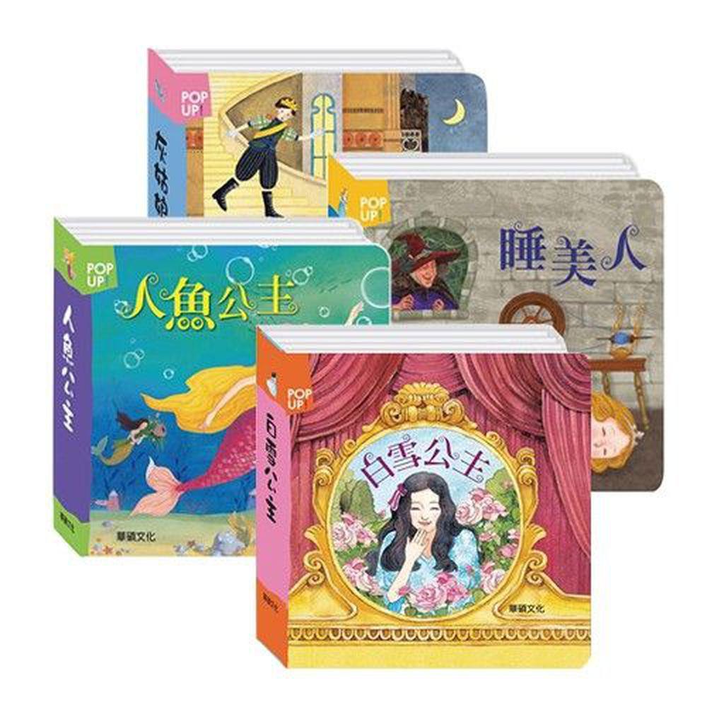 華碩文化 - 立體繪本套裝-【公主系列】4本盒裝組合-睡美人、灰姑娘、人魚公主、白雪公主