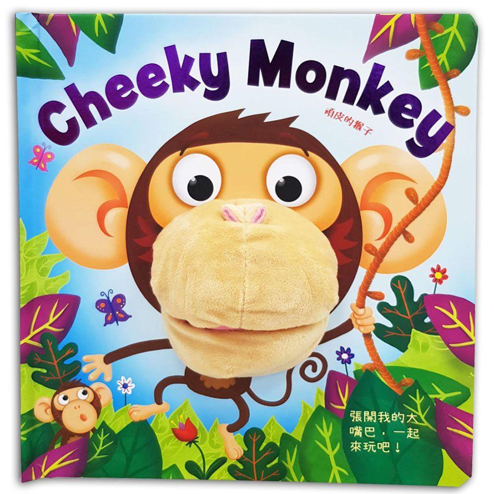 頑皮的猴子-手偶遊戲繪本