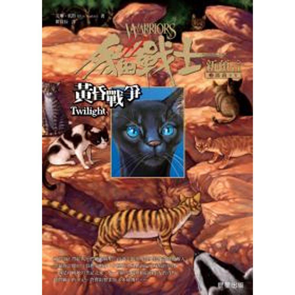 貓戰士暢銷紀念版-二部曲新預言之五-黃昏戰爭-全球銷售3000萬本◆美國亞馬遜五星