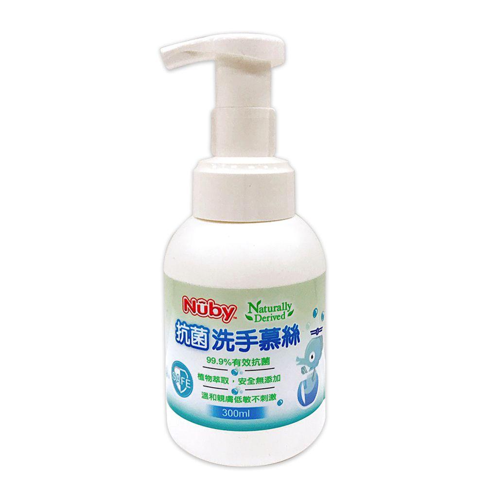 Nuby - Nuby抗菌洗手慕絲/300ml