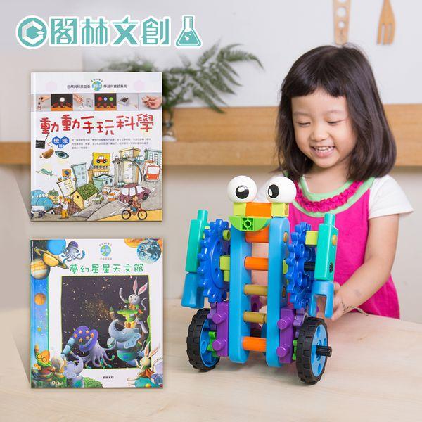閣林全能科學王♚ 讓孩子擁有高人一等的科學基因☛ 3歲~小二孩子適讀,符合108課綱✔