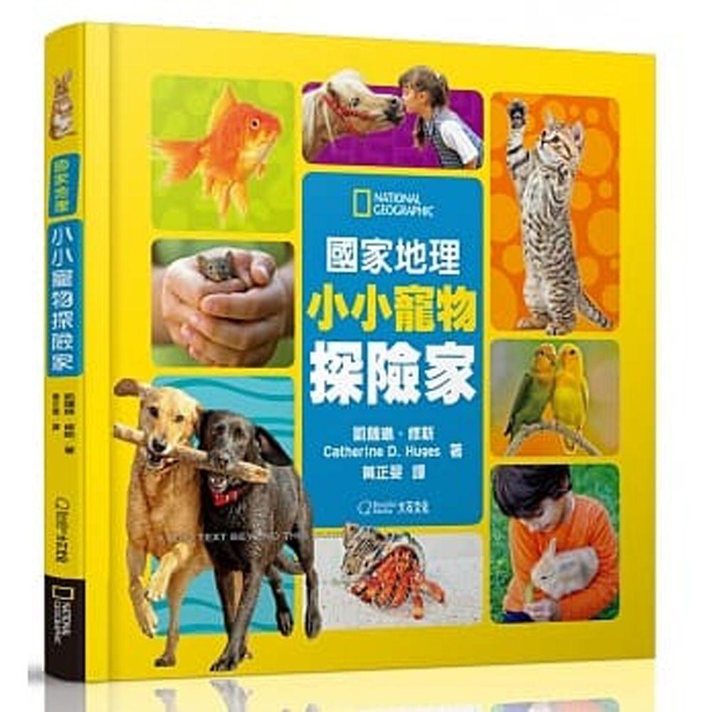 國家地理小小寵物探險家 (精裝 / 128頁/全彩印刷)