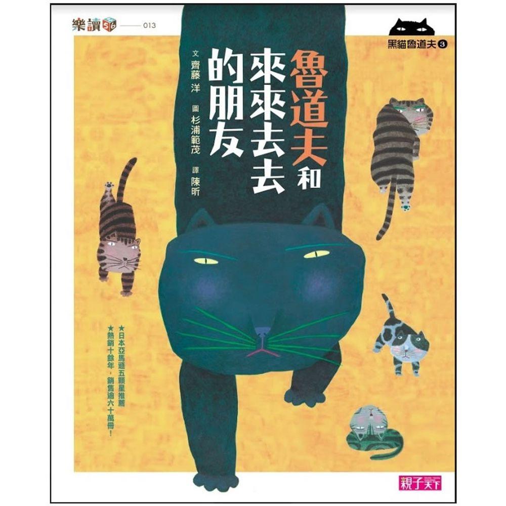 黑貓魯道夫3:魯道夫和來來去去的朋友- 日本網友喻為「人生聖經」經典作品