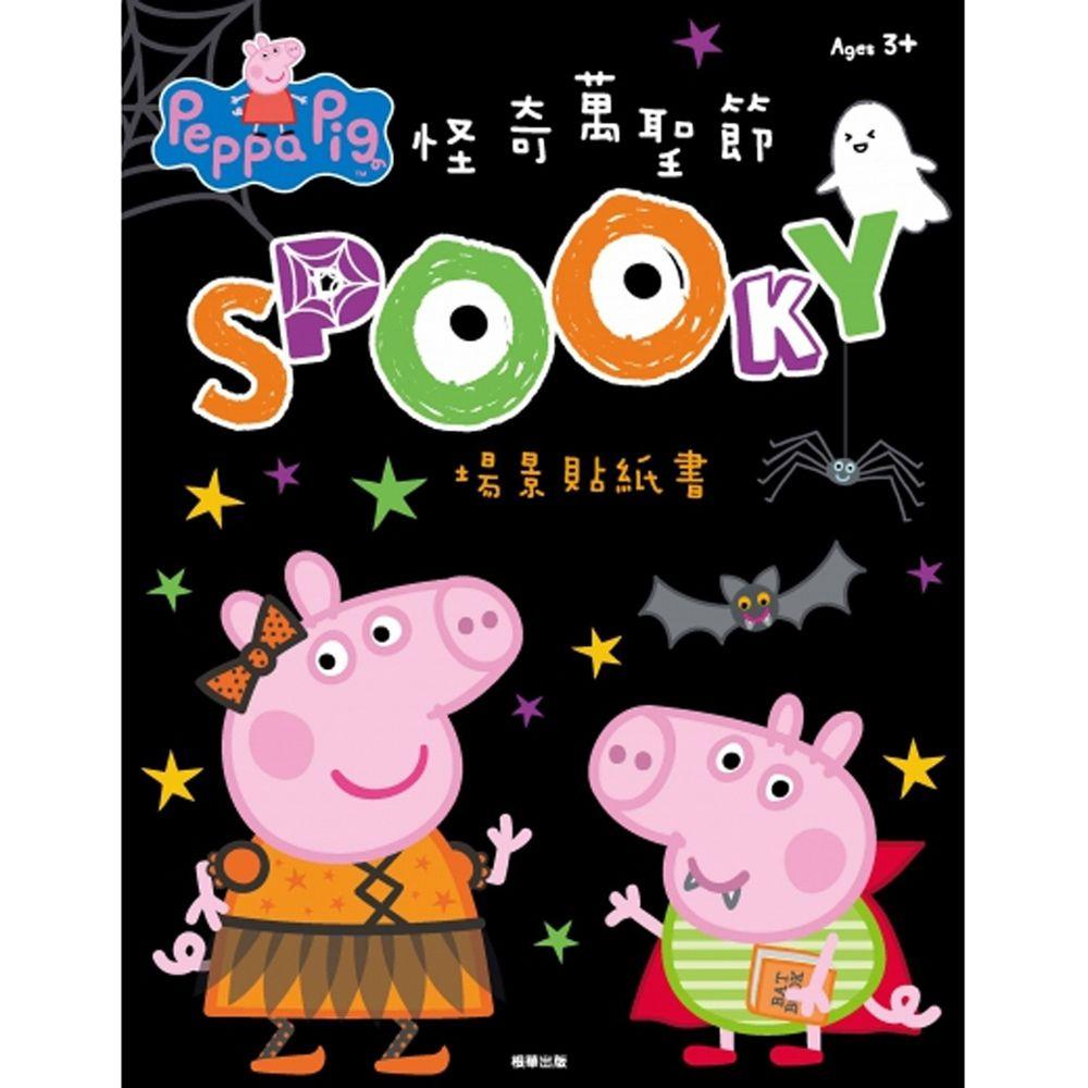 粉紅豬小妹 場景貼紙書-怪奇萬聖節