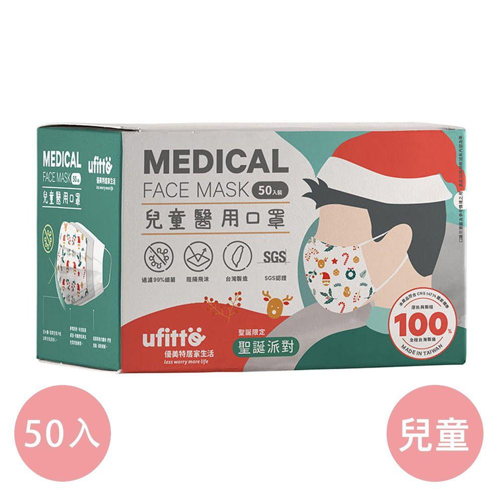 """優美特居家生活 - """"善存""""兒童醫療級平面口罩-雙鋼印-聖誕派對 (14.5x9cm)-50入/盒(未滅菌)"""