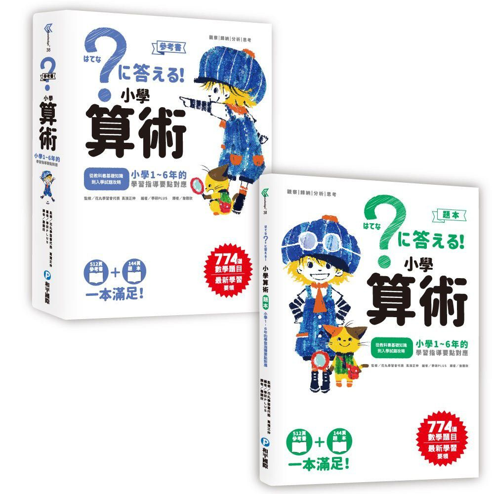 小學算術(全套兩冊)-小學1~6年適用