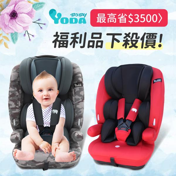 平台最低3折起!【YODA】外出必備汽座、揹巾、推車