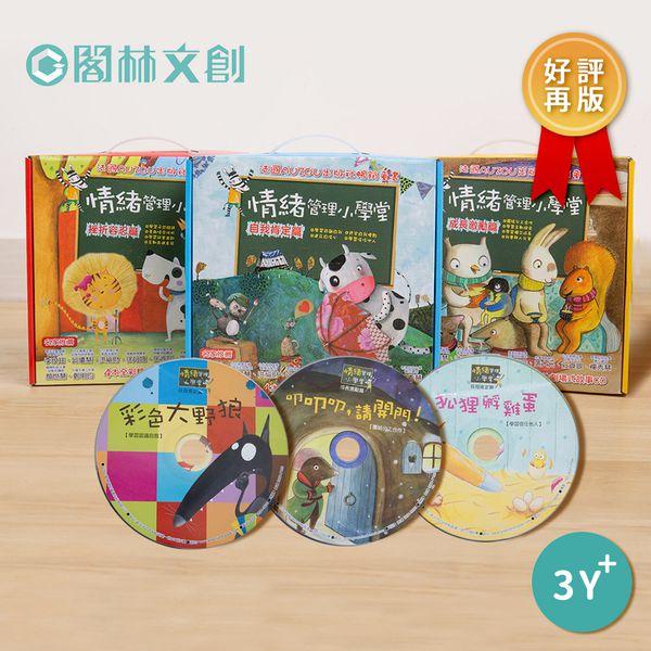 【閣林文創】★情緒管理小學堂套書 附CD★ 帶領孩子學會自我肯定 勇敢面對挫折
