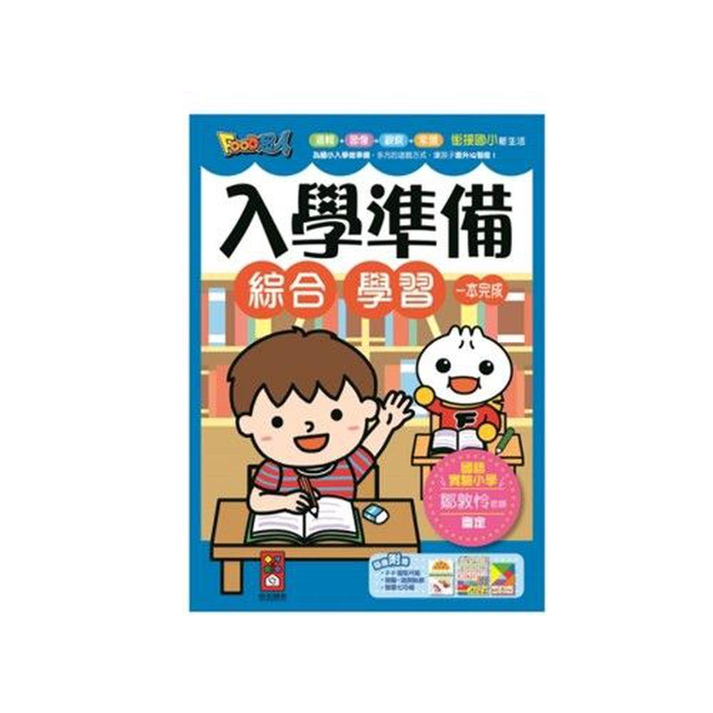 FOOD超人入學準備-綜合學習-72頁