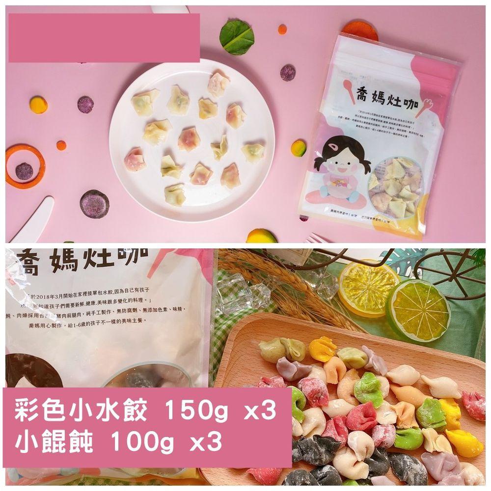 喬媽灶咖 - 限量優惠組-彩色小水餃150克*3/小餛飩100克*3